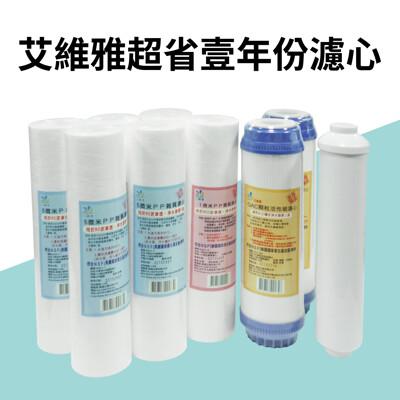 艾維雅超省壹年份濾心(9支裝) (8.3折)