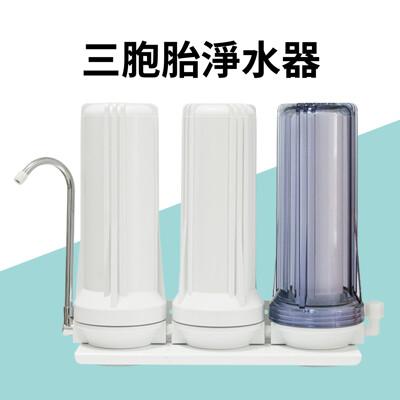 三胞胎淨水器 (7.9折)