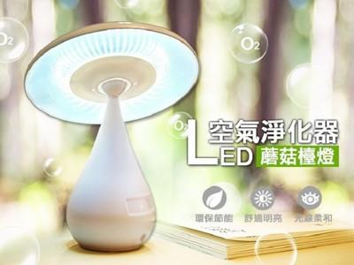 ❤最佳情人節禮物❤年節禮品 LED蘑菇檯燈 蘑菇燈空氣淨化功能 可調光360度 USB供電 (5.1折)