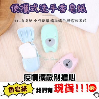 【皂護你】殺菌肥皂紙50 張/盒優惠組 (0.9折)
