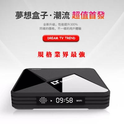 【Dream TV】夢想盒子二代 Dream TV Trend 真八核新款機皇 秒殺安博 EVPAD (8折)