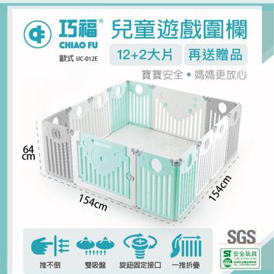 【巧福】兒童遊戲12+2圍欄-歐式款 (加送遊戲墊、50顆海洋球及收納籃) (6.7折)