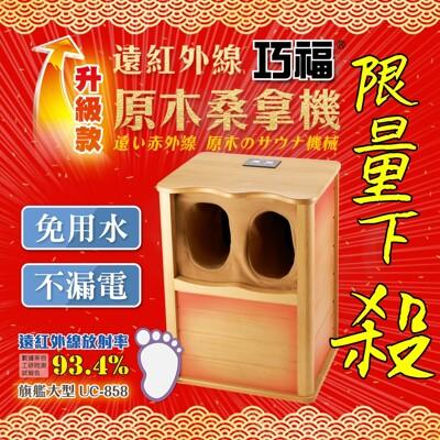 【CHIAO FU 巧福】 升級兩年保固 遠紅外線原木桑拿機-天然玉石升級款 旗艦大型 UC-858 (3.4折)