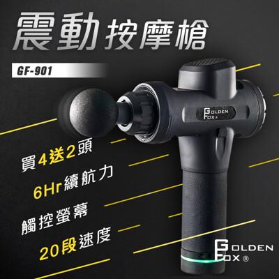 【GOLDEN FOX 】震動按摩槍 筋膜槍 20段速度/6種按摩頭 GF-901 (6.6折)