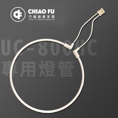 【CHIAO FU 巧福】MIT捕蚊器專用燈管 (冷陰極管) UC-800HC一組 (8.7折)