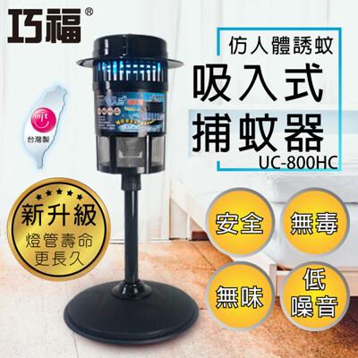 MIT 巧福吸入式捕蚊器/捕蚊燈 UC-800HC (升級版冷陰極管) (8.5折)