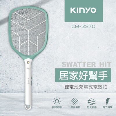 [電子威力]KINYO 強力 三層密集 大網面 4600V 18650 電蚊拍 CM-3370 (7.3折)