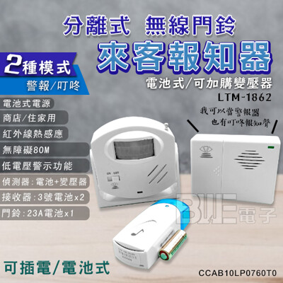 [電子威力]送電池組!叮咚聲/警報聲可調 鷹眼分離式來客報知器無線門鈴組 電鈴 LTM-1862 (9.4折)