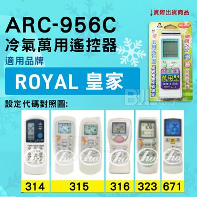 [電子威力]冷氣萬用遙控器 ( 適用品牌: ROYAL 皇家  ) ARC-956C (7.2折)