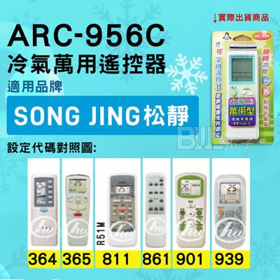 [電子威力]冷氣萬用遙控器 ( 適用品牌:SON JING松靜  ) ARC-956C (8.1折)