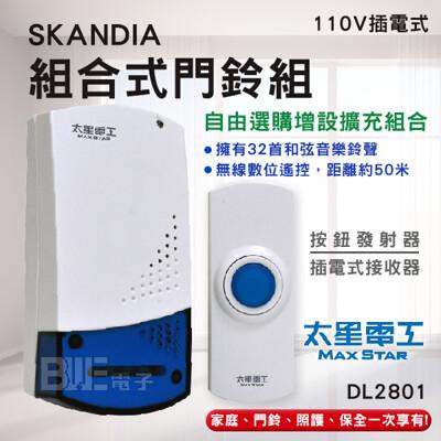 [電子威力] 太星電工 SKANDIA 組合式門鈴組 110V 插電式 32首和弦音樂  DL280 (7.9折)