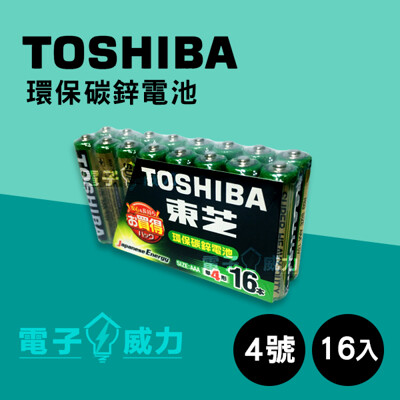 [電子威力] 東芝 TOSHIBA 環保 碳鋅電池 4號電池 電池 16入 (9.4折)