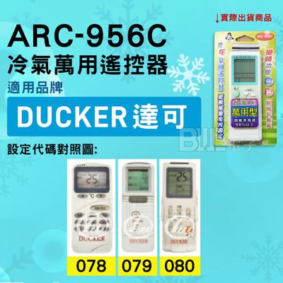 [電子威力]冷氣萬用遙控器 ( 適用品牌:DUCKER 達可 ) ARC-956C 冷氣遙控器 (7.2折)