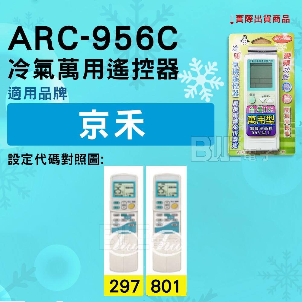[電子威力]冷氣萬用遙控器 ( 適用品牌京禾 ) arc-956c 冷氣遙控器