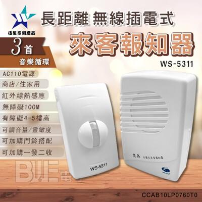 [電子威力]台灣製 長距離分離式來客報知器(音樂型 3首循環) WS-5311 門口來客告知器 伍星 (8.2折)
