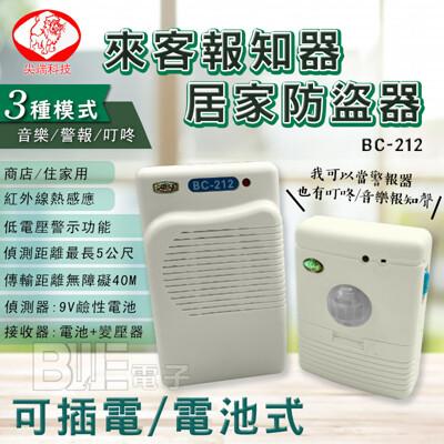 [電子威力] (一發一收) 獅湖 獅王 BC-212 小精靈分離式來客報知器 感應器 警報器 (8.1折)