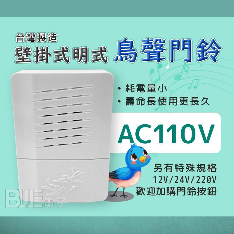 [電子威力] 台灣製 壁掛式明式鳥聲門鈴 電鈴 ac 110v 白色 fw-116