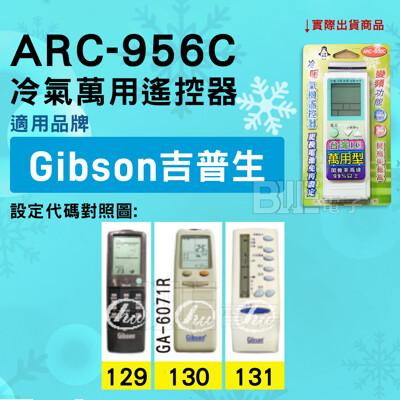 [電子威力]冷氣萬用遙控器 ( 適用品牌: Gibson 吉普生  ) ARC-956C 冷氣遙控器 (7.2折)