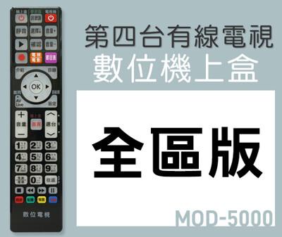 [電子威力] MOD-5000 萬用型 第四台 機上盒 MOD 有線電視 數位機上盒 全台通用 (6.7折)