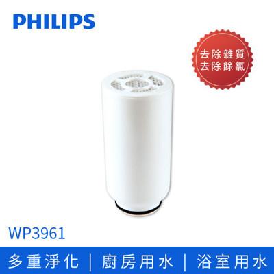 [電子威力] PHILIPS 飛利浦 龍頭式淨水器 濾芯 濾心 WP3961 適用 WP3861 (6.5折)