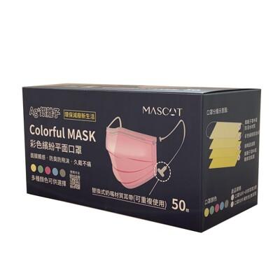 麥世科銀離子防護口罩(50片+20對矽膠耳掛/盒) (7.1折)