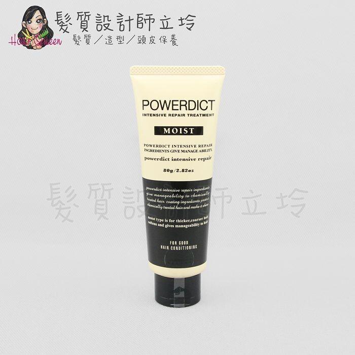 立坽深層護髮免沖洗護髮nakano 中野製藥 上質潤亟效護髮精華(滋潤御用)80ml