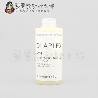 立坽『洗髮精』派力國際公司貨 OLAPLEX 歐啦4號洗250ml (7.2折)