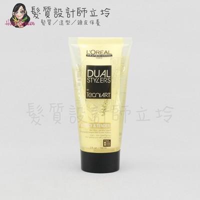 立坽『造型品』台灣萊雅公司貨 LOREAL 純粹造型 黃捲風 護髮雙管凝乳 150ml (6.3折)