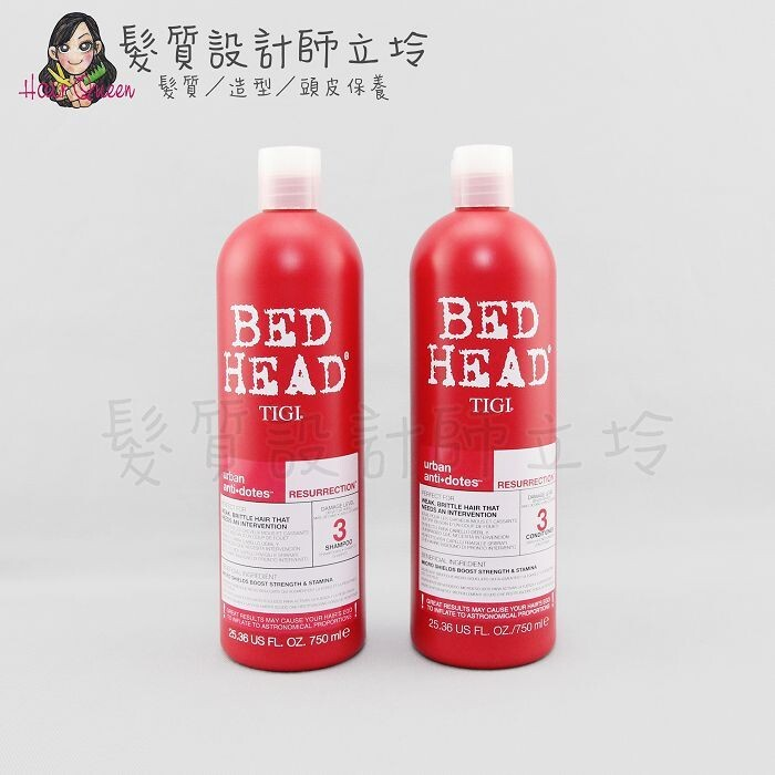 立坽洗護組提碁公司貨 tigi 摩登健康系列(750ml洗髮精+750ml修護素)