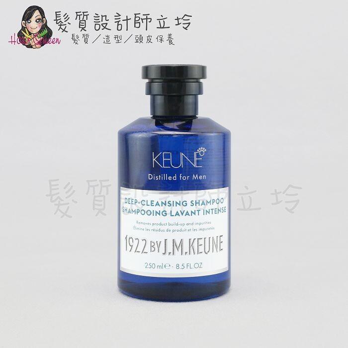 立坽洗髮精得洲公司貨 keune肯葳 1922紳藍 終極淨化洗250ml