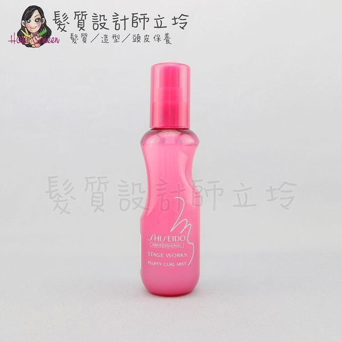 立坽免沖洗護髮法徠麗公司貨 shiseido資生堂 thc 柔捲抗熱噴霧150ml