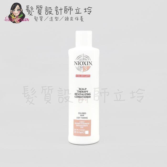 立坽沖洗式頭皮調理卓冠公司貨 nioxin 耐奧森 3號甦活乳300ml