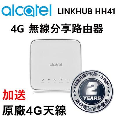 【Alcatel 阿爾卡特】 無線分享路由器-LINKHUB HH41(加送原廠4G外部天線) (7.5折)