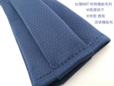 夏日首選( 免運費 )賣場唯一台灣機能布料 涼感 親膚 快乾 透氣 醫療口罩專用 布口罩套 (6折)