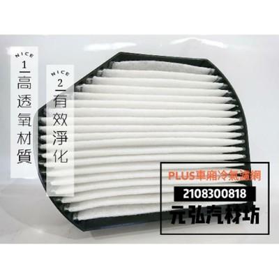 plus 高透氧 冷氣濾網 賓士 w202 w210 r170 2108300818 (9.8折)