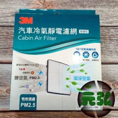 元弘汽材 honda crv 1.5 18- (5代)2.0=2.4 3m車用靜電冷氣濾網 (9.8折)