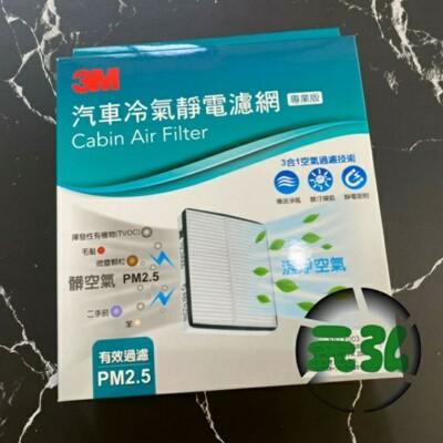 豐田 RAV4 2.0 13-18年 3M 靜電 冷氣濾網 (8.5折)