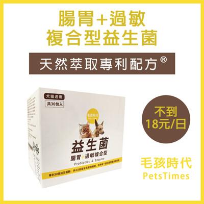 【犬貓腸胃+過敏複合型益生菌】毛孩時代 (30包/盒)《30億菌數、嚴選菌株編號5益菌》 (7.1折)