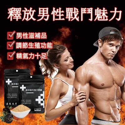 【戰神深黑瑪卡MACA膠囊】(30粒/包)《㊣男性滋養強身、威猛無比》 (5折)