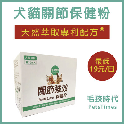 犬貓強效關節保健粉毛孩時代 (30包/盒)天然萃取專利uc ii+天然葡萄糖胺+蛋白聚糖 (7.7折)