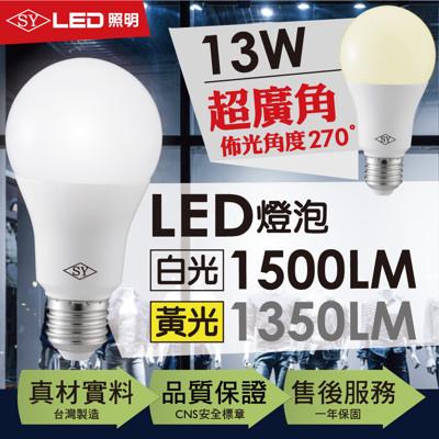 【SY 聲億科技】台灣製13W超廣角LED燈泡 (5.5折)