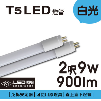 【SY聲億科技】T5 直接替換式 2尺9W LED燈管 (免拆卸安定器) 10入 (7.6折)