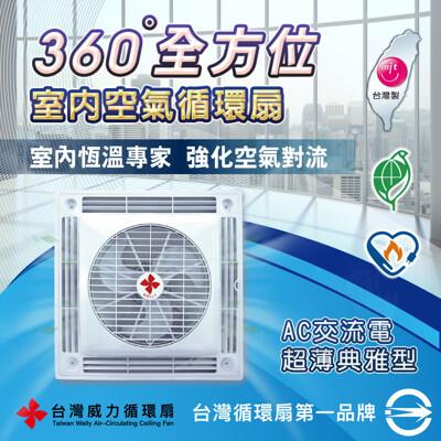 【台灣威力】空氣循環扇/吸頂扇(超薄典雅型WL-4) AC交流電 (9折)