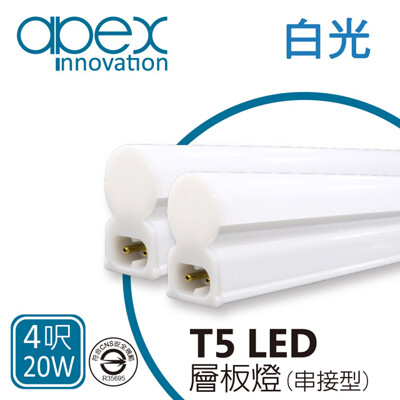 【APEX】T5 LED 全塑層板燈/支架燈(串接型) 2孔 4呎20W(附串接線) (4.5折)