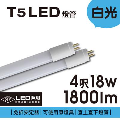 【SY聲億科技】T5 直接替換式 2尺9W LED燈管 (免拆卸安定器) 2入 (7.5折)