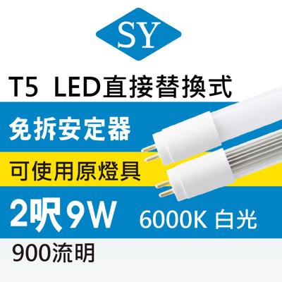【SY聲億科技】T5 直接替換式 2尺9W LED燈管 (免拆卸安定器) (2.6折)
