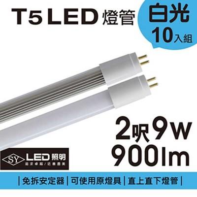 【SY聲億科技】T5 直接替換式 2尺9W LED燈管 (免拆卸安定器) 10入 (8折)