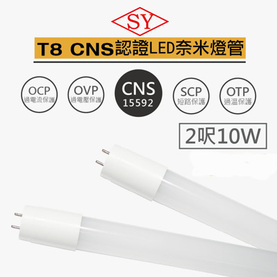 【SY 聲億】T8LED 2呎10W 奈米燈管白光CNS (0.7折)