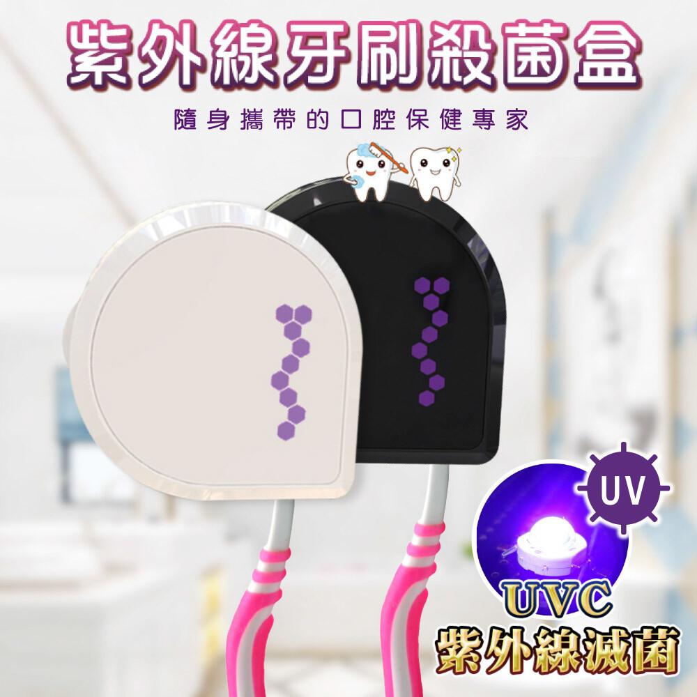 apex紫外線殺菌/消毒牙刷架(攜帶/壁掛兩用)