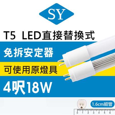 【SY 聲億科技】T5 4呎18W LED燈管 (免拆安定器/直接替換式 ) (7折)